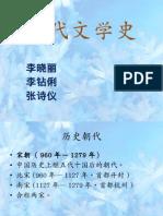 _文学史2.pptx_.pptx