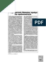 18.1 ΔΗΜΟΚΡΑΤΙΚΟΣ ΔΑΣΚΑΛΟΣ