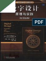 数字设计 原理与实践 第4版
