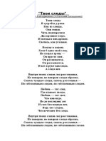 Tvoyi Slidi ( Russian Song Lyrics)