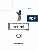 Hindi Book-Manav - dharma by gita press(Complete).pdf