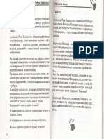 hillefeld_m_strashnaya_maska_bazovaya_leksika_italyanskogo_y.pdf