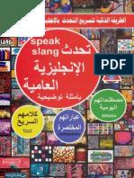 تحدث الانجليزية العامية.pdf