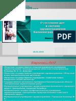 О состоянии дел в системе здравоохранения Калининградской области