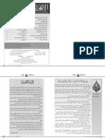 جمعية علم وخبر 972/اد/5002/تعديل 45/اد/7002 4 6