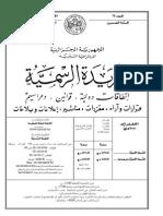 القانون رقم 14-10 المتضمن قانون المالية لسنة 2015
