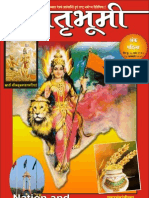 Matrubhoomi e magazine Jan 09