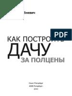 Дубневич - Как Построить Дачу За Полцены. 3-е Издание