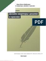 Дубровин - Дизайн Квартиры Дешево и Красиво