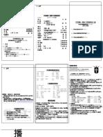1-25-15 中文週報C