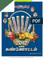 CA 2012 Tamil-Dailythanthi.pdf