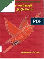 tamilans science.pdf