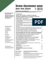 """""""Вестник общественного мнения"""" № 1-2 (117) за 2014 год"""