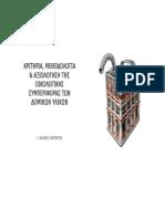Κριτήρια, μεθοδολογία & αξιολόγηση της οικολογικής συμπεριφοράς των δομικών υλικών