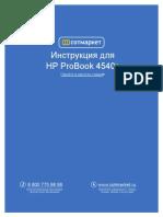 Инструкция Hp 4540s