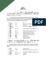 9.Shotoku Taishi
