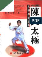 Chen Zheng Lei; Chen Style Taijiquan 中国陈氏太极—陈正雷着