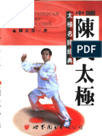 Chen Zhenglei; Chen Style Taijiquan  中国陈氏太极—陈正雷着