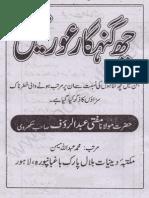 6 Gunahgar Aurtein [www.pdfstuff.net].pdf