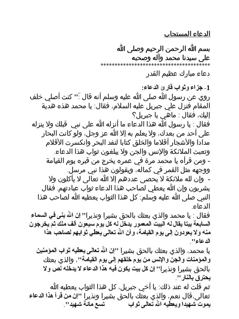 حزب السيفي pdf