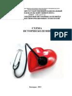 2.Схема истории болезни.pdf