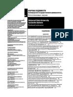 9.Научные ведомости БелГУ. Сер. Естественные науки №5 2011.pdf