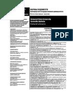 10.Научные ведомости БелГУ. Сер. Естественные науки №4 2011.pdf