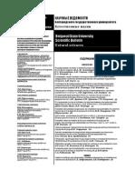 11.Научные ведомости БелГУ. Сер. Естественные науки №3 2011.pdf