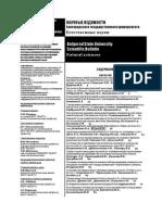 14.Научные ведомости БелГУ. Сер. Естественные науки №9 (128) вып. 19 2012.pdf