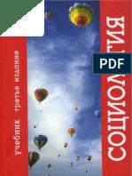 155.Социология.pdf