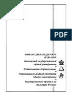 166. Геология. Ч.IV. Инженерная геология учебник..pdf