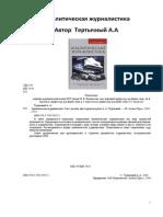183.Аналитическая журналистика.pdf