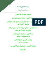 Bahman Green Program