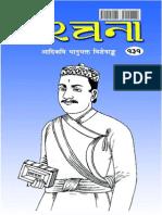 Magazine - Rachana - 131 - Ashad - Shaun - 2071BS