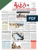 Alroya Newspaper 27-01-2015
