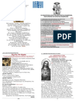 GR - A5 - Προσευχηταριο Με Καθολικων Προσευχων Και Αφιερωσεων