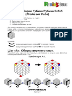 Cube 5x5 Rus