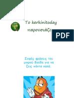 ΤΕΧΝΗ_ΣΟΦΙΕΣ ΤΟΥ ΜΙΚΡΟΥ ΒΟΥΔΑ