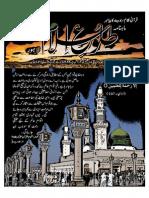 February 2015 Montly Tolue Islam