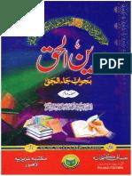 Deen-ul-Haqq Bajawab Jaa-ul-Haqq Vol 2