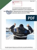 Дулисьма. Концепция Переработки ПГ Dulisma. Natural Gas Processing Plant AGadetskiy