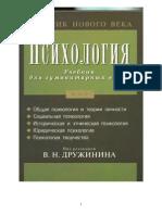 Druzhinin_V_n_Psikhologia.doc