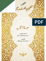 Tafheem ul Quran, Talkhees - At-Taubah
