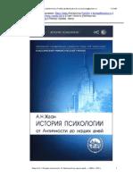Zhdan-istoria_psikhologii