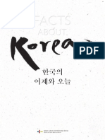 Facts about Korea 2015