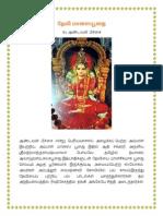 தேவி-மானஸபூஜை - Smt Aandvan Pichai