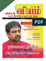 kaviyam_may.pdf