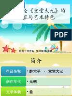 堂堂大元.pptx