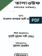 Bangla Book 'Kormo Kotha' Part1
