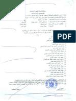 """Allحكم محكمة جنح مستأنف مصر الجديدة في القضية رقم 8429 لسنة 2014 والمعروفة إعلامياً بـ """"أحداث مسيرة الإتحادية"""""""